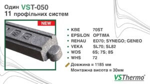 vst-050-banner